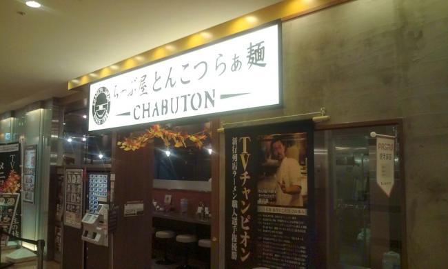 20101006_ちゃぶ屋とんこつらぁ麺相模大野店-001
