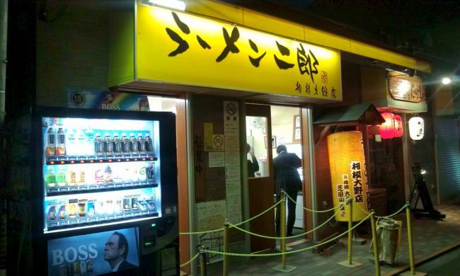 20101005_ラーメン二郎相模大野店-001