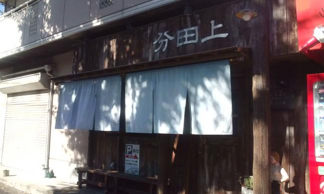 20101011_分田上-001