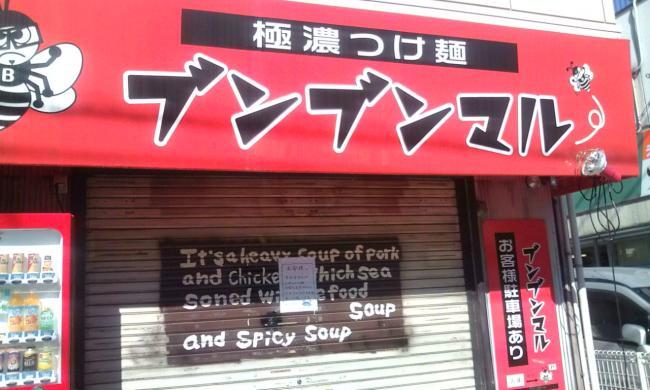 20101011_極濃つけ麺ブンブンマル-001
