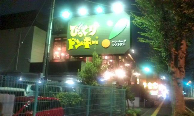 20101013_びっくりドンキー光が丘店-001