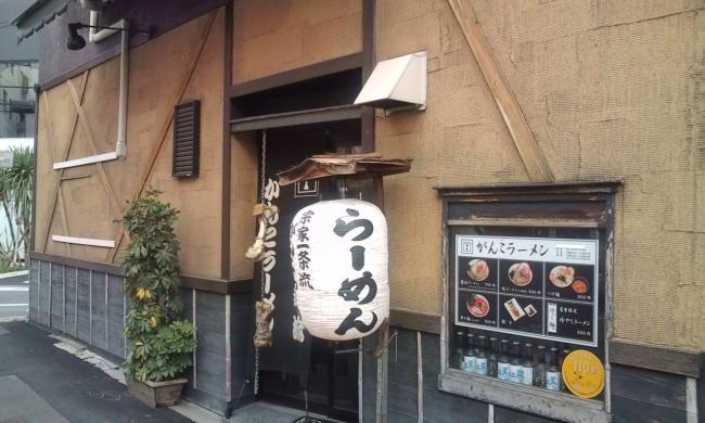 20101014_宗家一条流八代目直系がんこラーメン町屋店-001