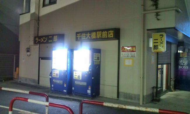 20101015_ラーメン二郎千住大橋駅前店-002