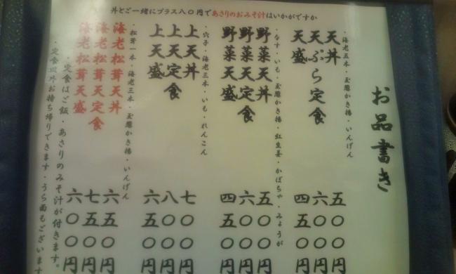 20101015_天丼あきば北千住店-002