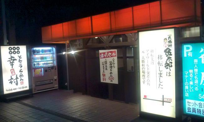 20101018_とんこつらーめん幸村-006