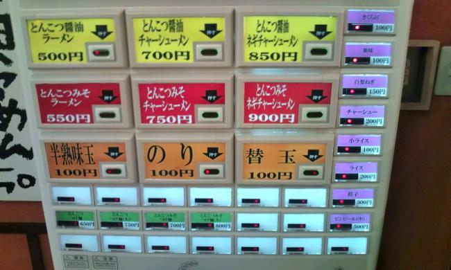 20101018_とんこつらーめん幸村-002
