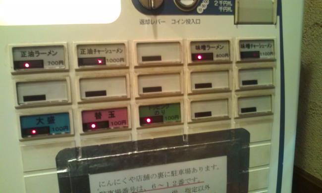 20101023_にんにくや-002
