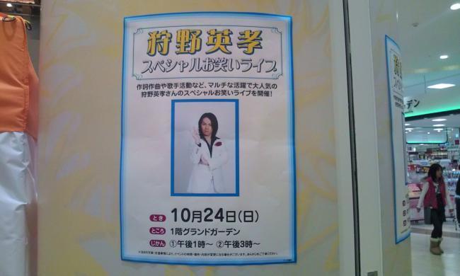 20101024_狩野英孝-001