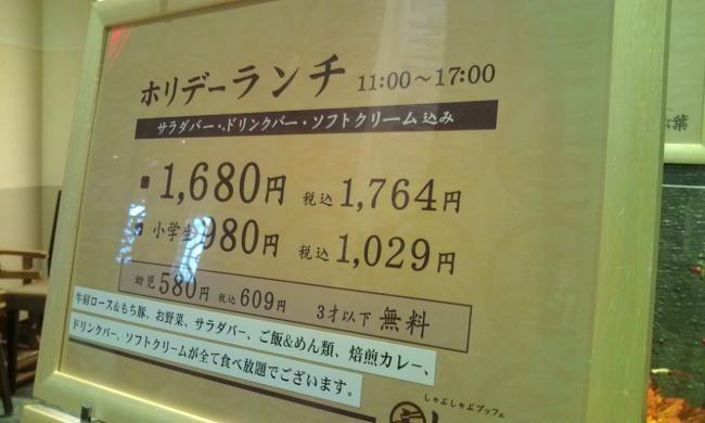 20101024_しゃぶ葉-001