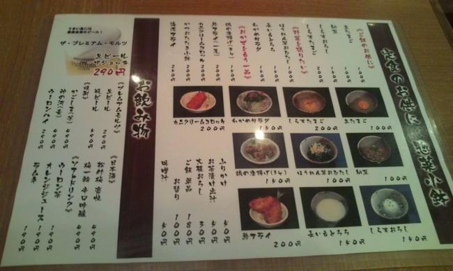 20101027_魚角淵野辺店-006