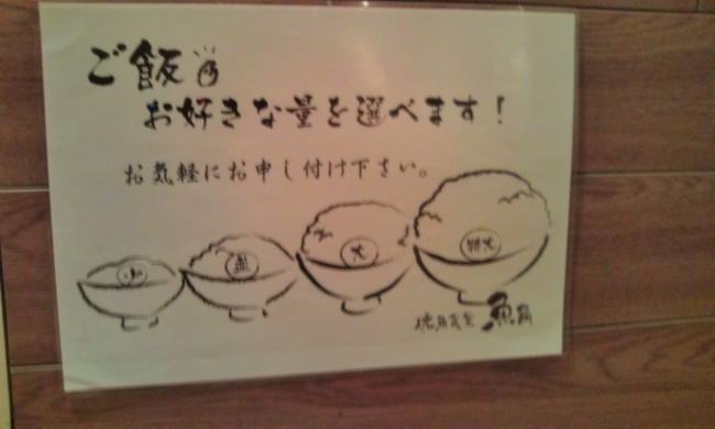 20101027_魚角淵野辺店-003