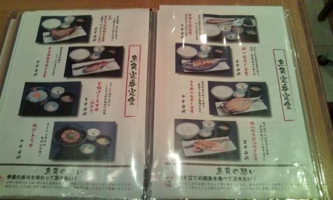 20101027_魚角淵野辺店-002