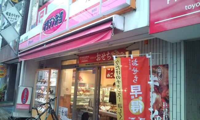 20101030_オリジン弁当豊田店-001
