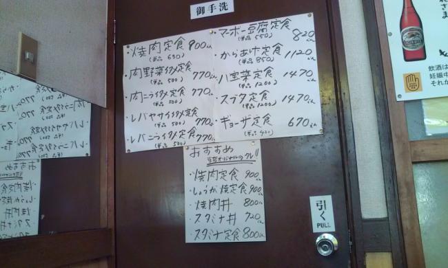 20101106_中華料理龍門-002