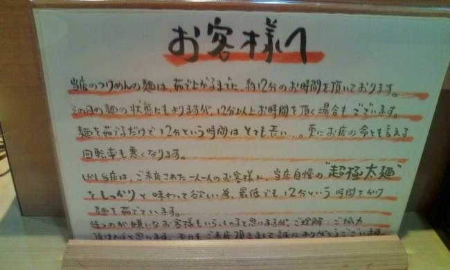 20101109_つけ麺道-003