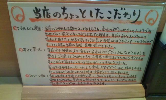 20101109_つけ麺道-002