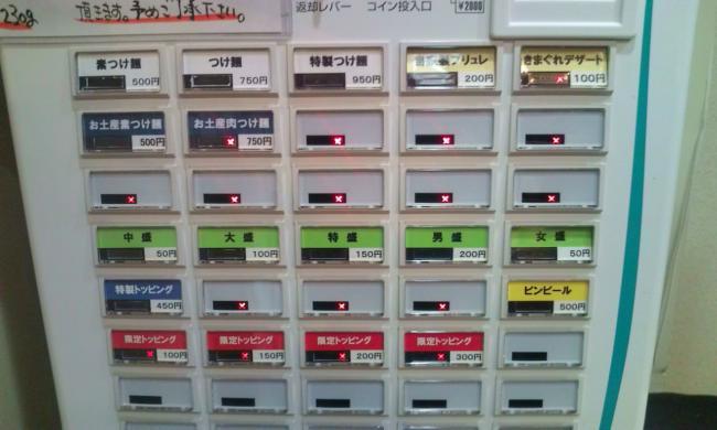 20101109_つけ麺道-001