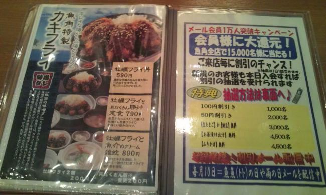 20101111_魚角淵野辺店-002