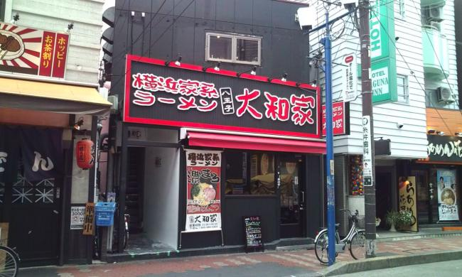 20101114_横浜家系ラーメン大和家八王子店-001