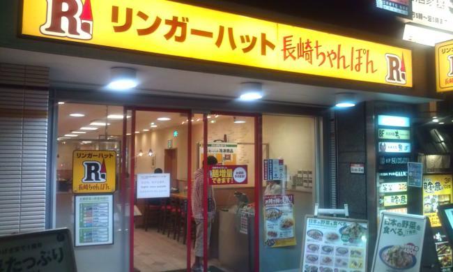20101114_RingerHut八王子美崎町店-003