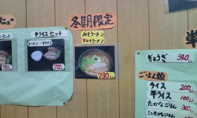 20101117_無添加らーめん舗星-002