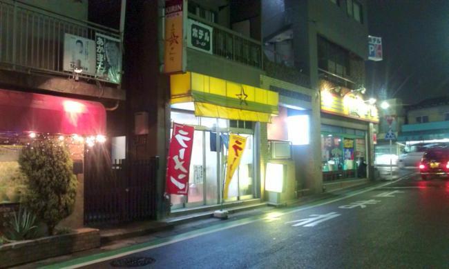20101117_無添加らーめん舗星-001