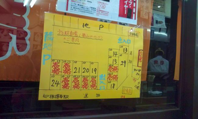 20101124_壱発ラーメン相模原店-001