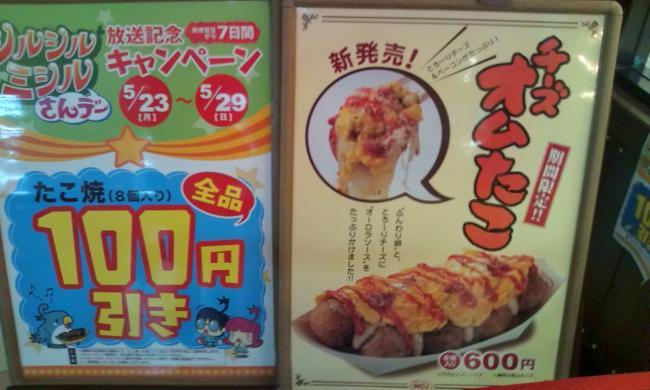 20110527_築地銀だこアメリア町田根岸SC店-002