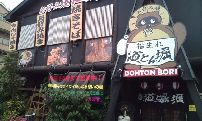 20110531_道とん堀相模原店-001
