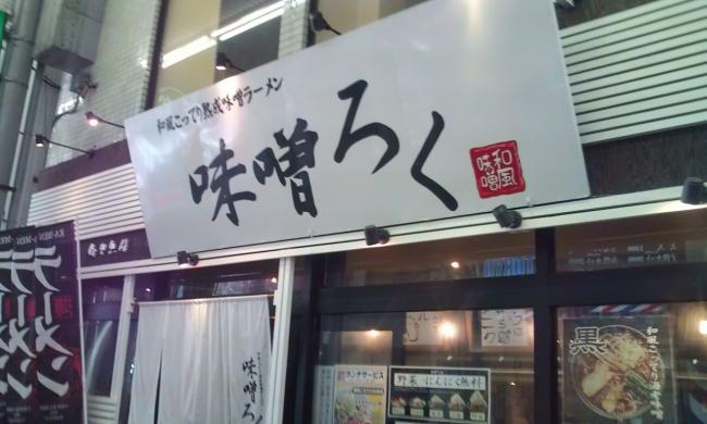 20110604_味噌ろく-001