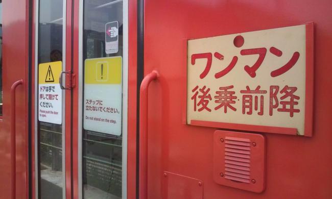 20110604_九頭竜線-003