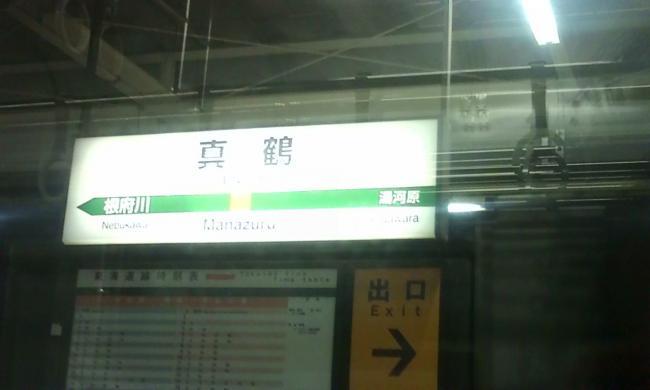 20110605_真鶴駅-001