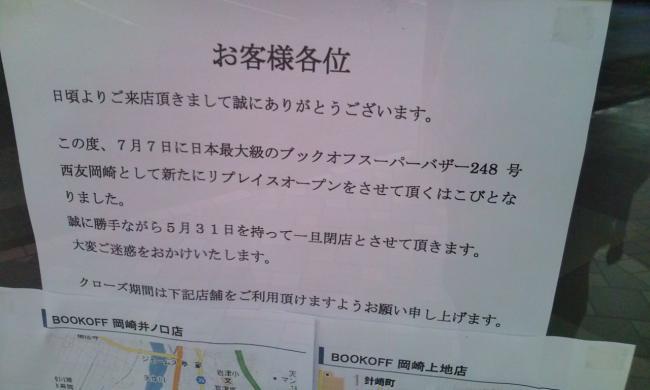 20110605_BookOff岡崎戸崎店-001