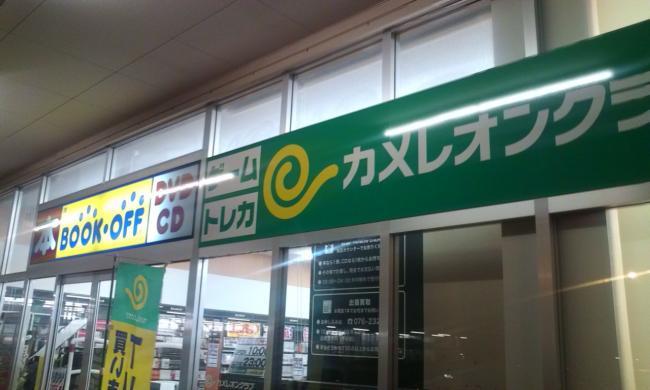 20110603_BookOff北沢北町店-001