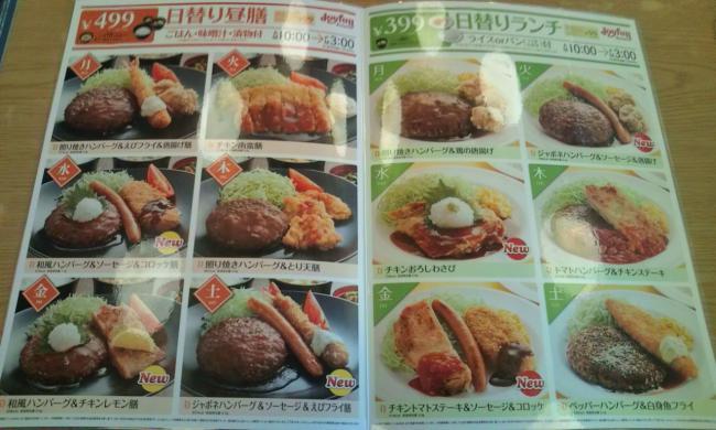 20110606_Joyfull町田多摩境店-002