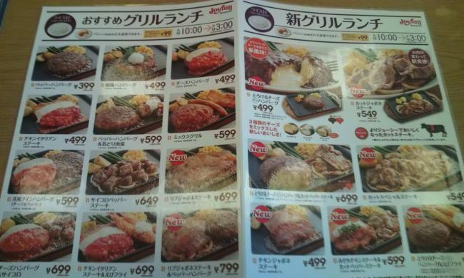 20110606_Joyfull町田多摩境店-001