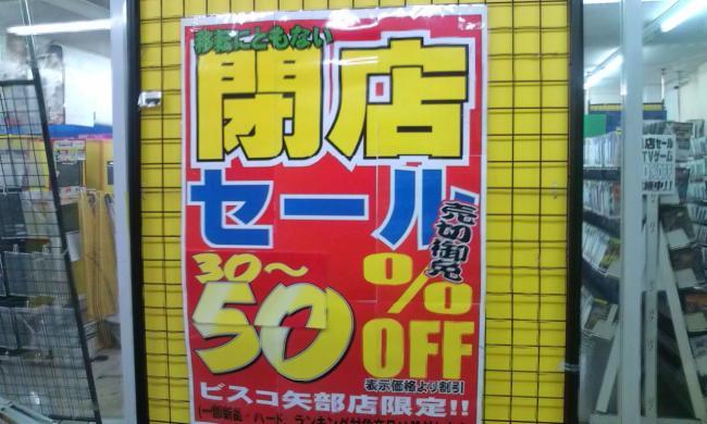 20110605_Visco矢部店-001