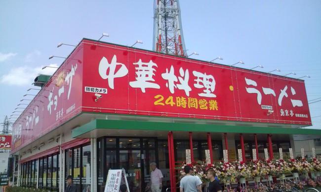 20110606_南京亭相模原橋本店-001