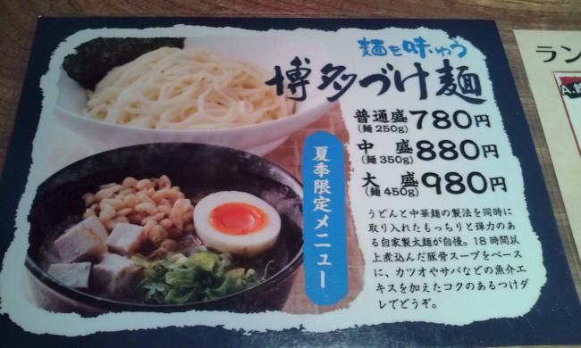 20110611_博多一風堂コレクション町田店-002