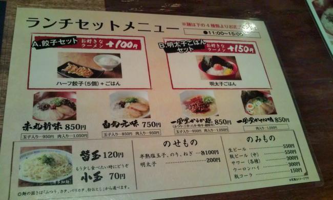 20110611_博多一風堂コレクション町田店-001