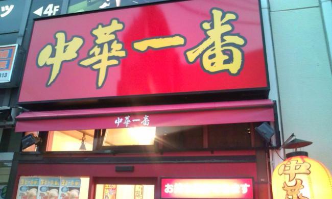 20110611_中華一番町田中央店-001