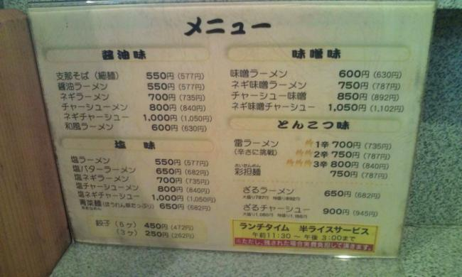 20110618_喜多方ラーメン麺ロード-002