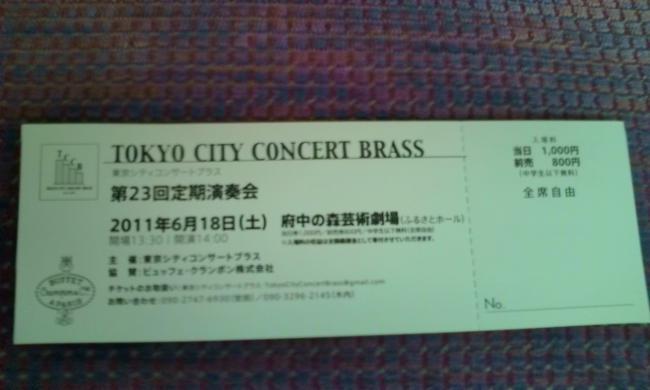 20110618_東京シティコンサートブラス-001