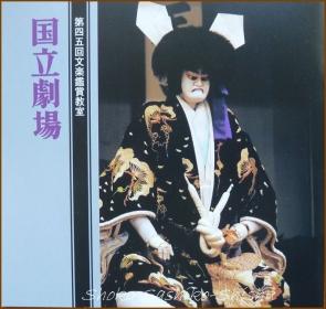 20131226 観賞教室 1 文楽