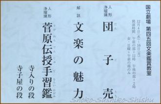 20131226 観賞教室 内容 文楽