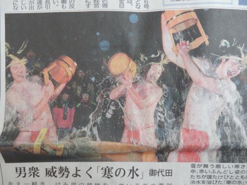 寒の水 新聞