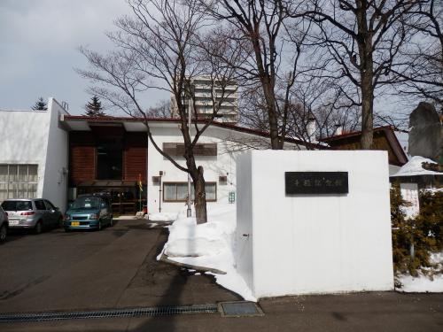 手稲記念館