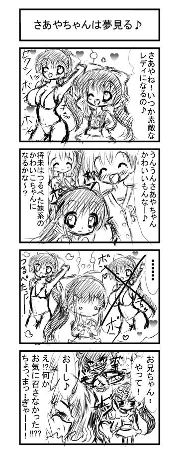 kyattunaito4komasaaya-2.jpg