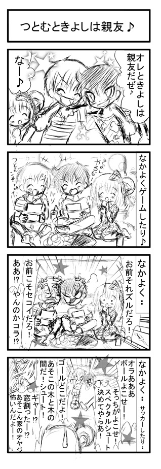 kyattunaitotuto4komakiyosi2.jpg