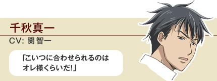 txt-character02.jpg